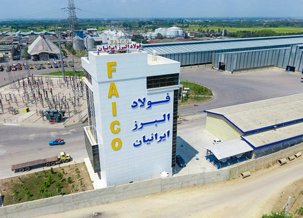 فولاد البرز ایرانیان